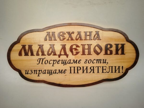 дървена табела за механа