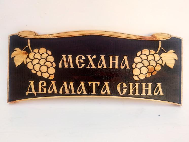 табела за механа