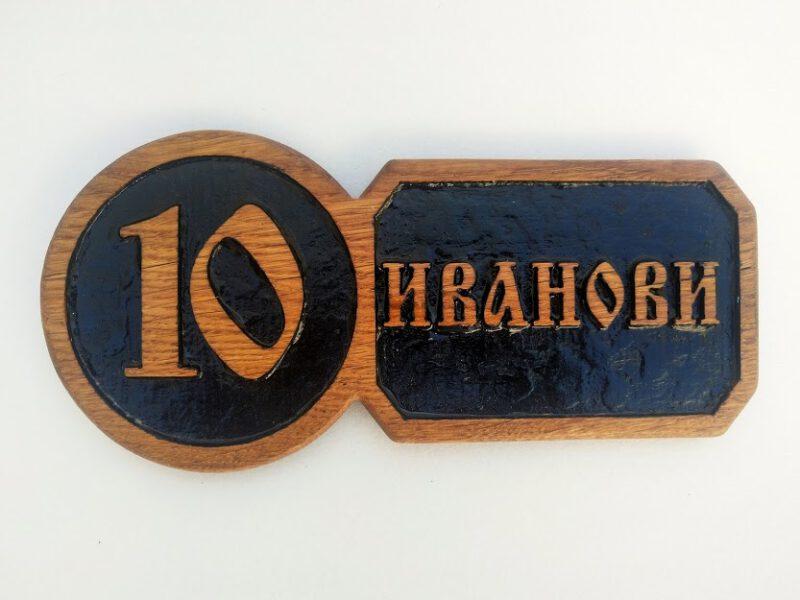 табела за врата дъб
