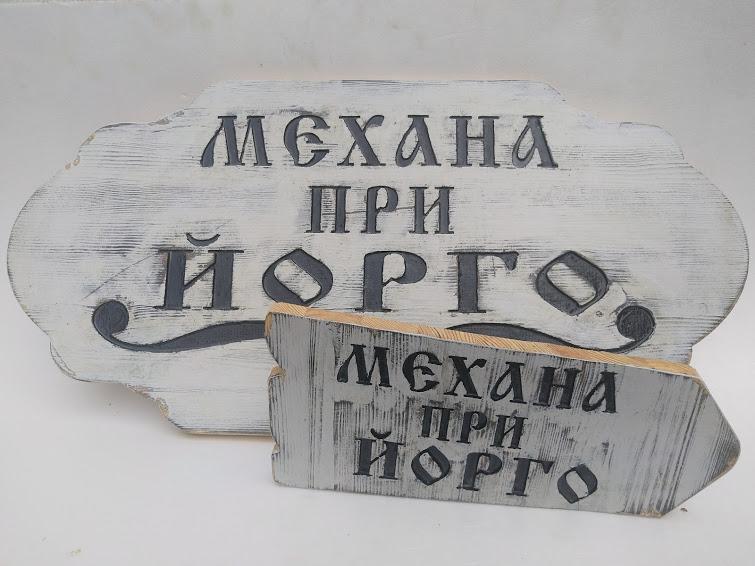 табела за механа-гравирана