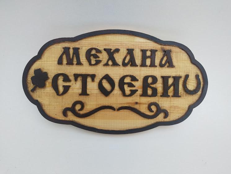табела за механа с декорация