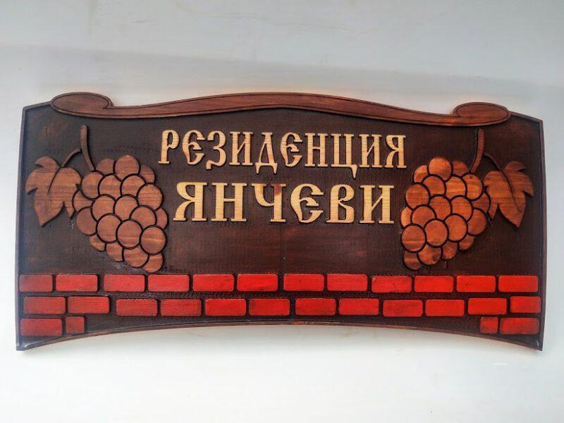 декоративна табела за къща