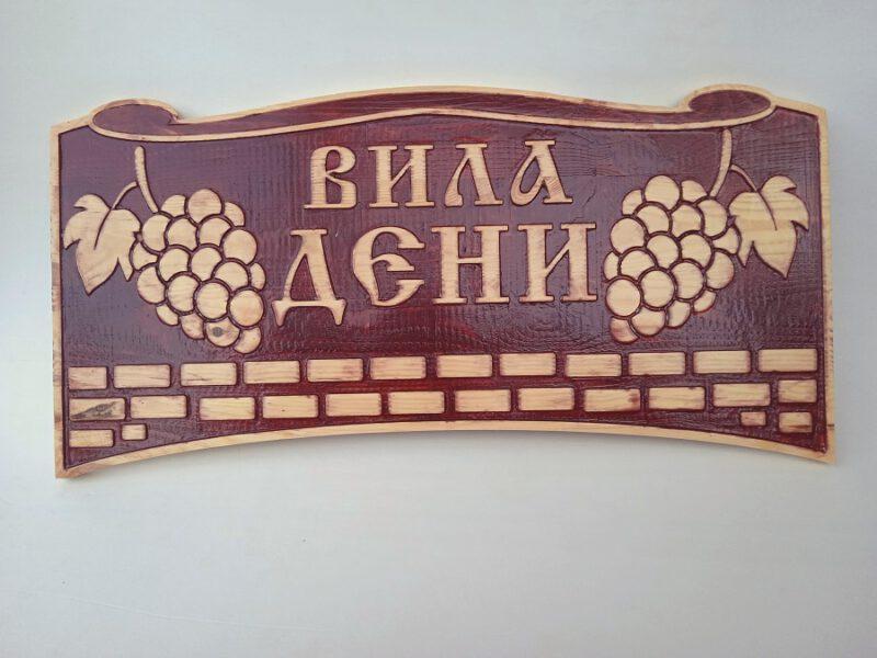 дървена табела за вила