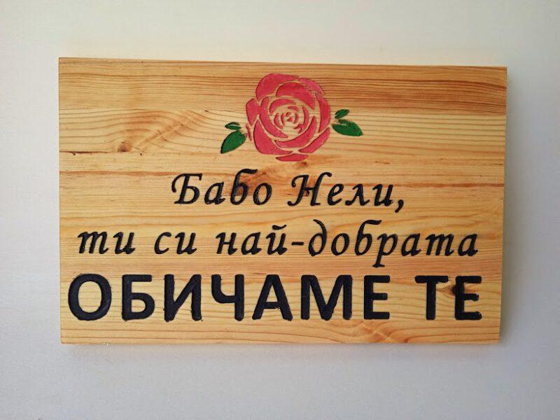 Табела подарък за баба