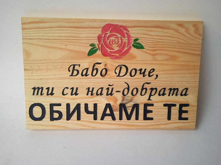 подарък за баба