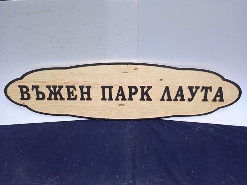рекламна табела от дърво