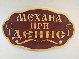 табела-за-механа