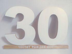 цифри-за-рожден-ден